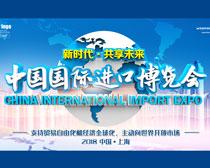 2020中国进口博览会PSD素材