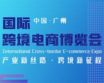 国际跨境电商博览会海报PSD素材