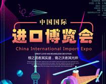 进口博览会海报背景设计PSD素材