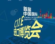 首届中国国际进口博览会活动海报PSD