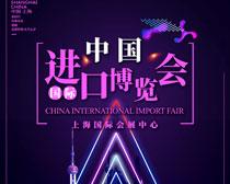 中国进口博览会背景PSD素材