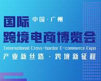 国际跨境电商博览会海报设计PSD素材