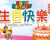 3周岁生日快乐封面PSD素材