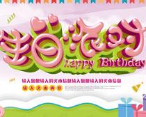 生日派对广告设计PSD素材