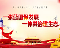 党政宣传海报PSD素材