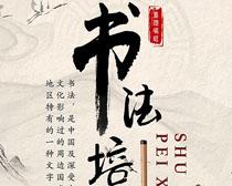 书法培训艺术招生海报PSD素材