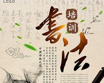 中华传统书法培训广告PSD素材