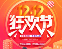 1212狂欢节海报PSD素材