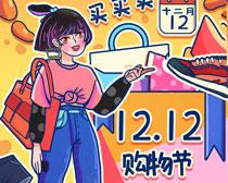 1212购物节海报PSD素材