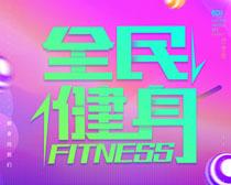 全民健身运动海报PSD素材