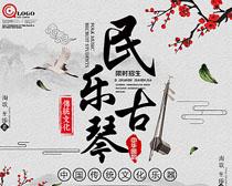 中国风古典民乐培训PSD素材
