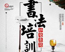 中国风书法培训教育海报PSD素材