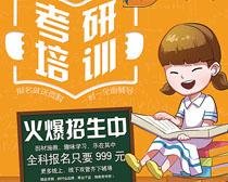 孩子考研培训招生海报PSD素材
