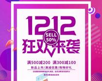 1212狂欢促销海报PSD素材
