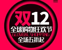 双12全球购物狂欢节PSD素材