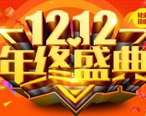 淘宝1212大促海报PSD素材