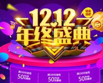 淘宝1212促销海报PSD素材