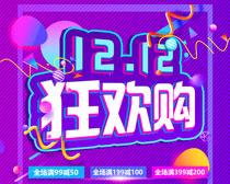 1212狂欢购海报PSD素材