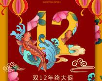 中国风双12年终大促海报PSD素材