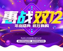 惠战双12海报PSD素材