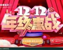 1212终极惠战购物海报设计PSD素材