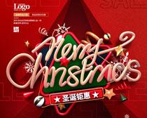 圣诞钜惠海报设计PSD素材