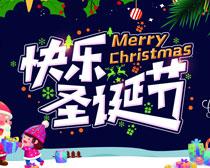 快乐圣诞节海报PSD素材