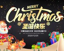 圣诞快乐海报PSD素材