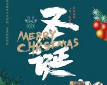 圣诞海报设计PSD素材