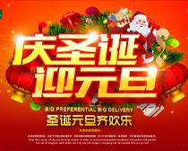 庆圣诞迎元旦海报是合集PSD素材