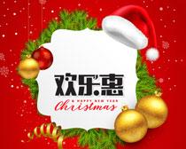 圣诞欢乐惠海报PSD素材