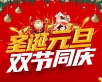 圣诞元旦双节同庆海报PSD素材
