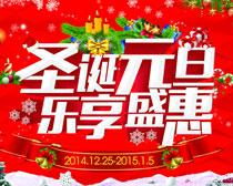 圣诞元旦乐享盛惠海报PSD素材