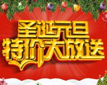 圣诞元旦特价大放送海报PSD素材