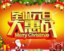 圣诞元旦大惠战海报设计PSD素材