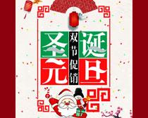 圣诞元旦海报PSD素材