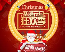 元旦圣诞狂欢季海报PSD素材