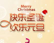 快乐圣诞欢乐元旦海报PSD素材