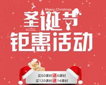 圣诞节钜惠活动海报PSD素材