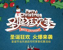 圣诞狂欢季海报设计PSD素材