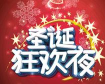 圣诞狂欢夜PSD素材