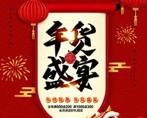 年货盛宴宣传海报PSD素材