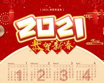2021恭贺新春日历PSD素材