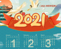 中国风牛年日历设计PSD素材