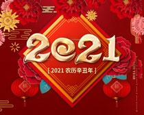2021年新年挂历日历设计PSD素材