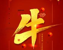 牛气冲天新年广告海报PSD素材