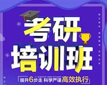 考研辅导班宣传海报PSD素材
