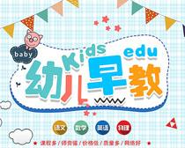 幼儿早教提升班海报PSD素材