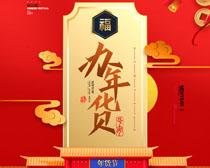 新年习俗办年货海报PSD素材