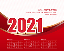 简约2021年日历PSD素材